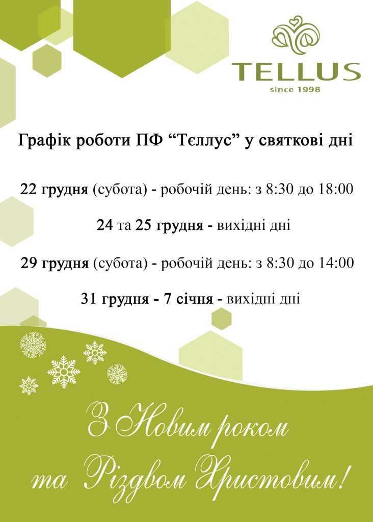 График работы Центра протезно-ортопедической помощи «Теллус» в праздничные дни!